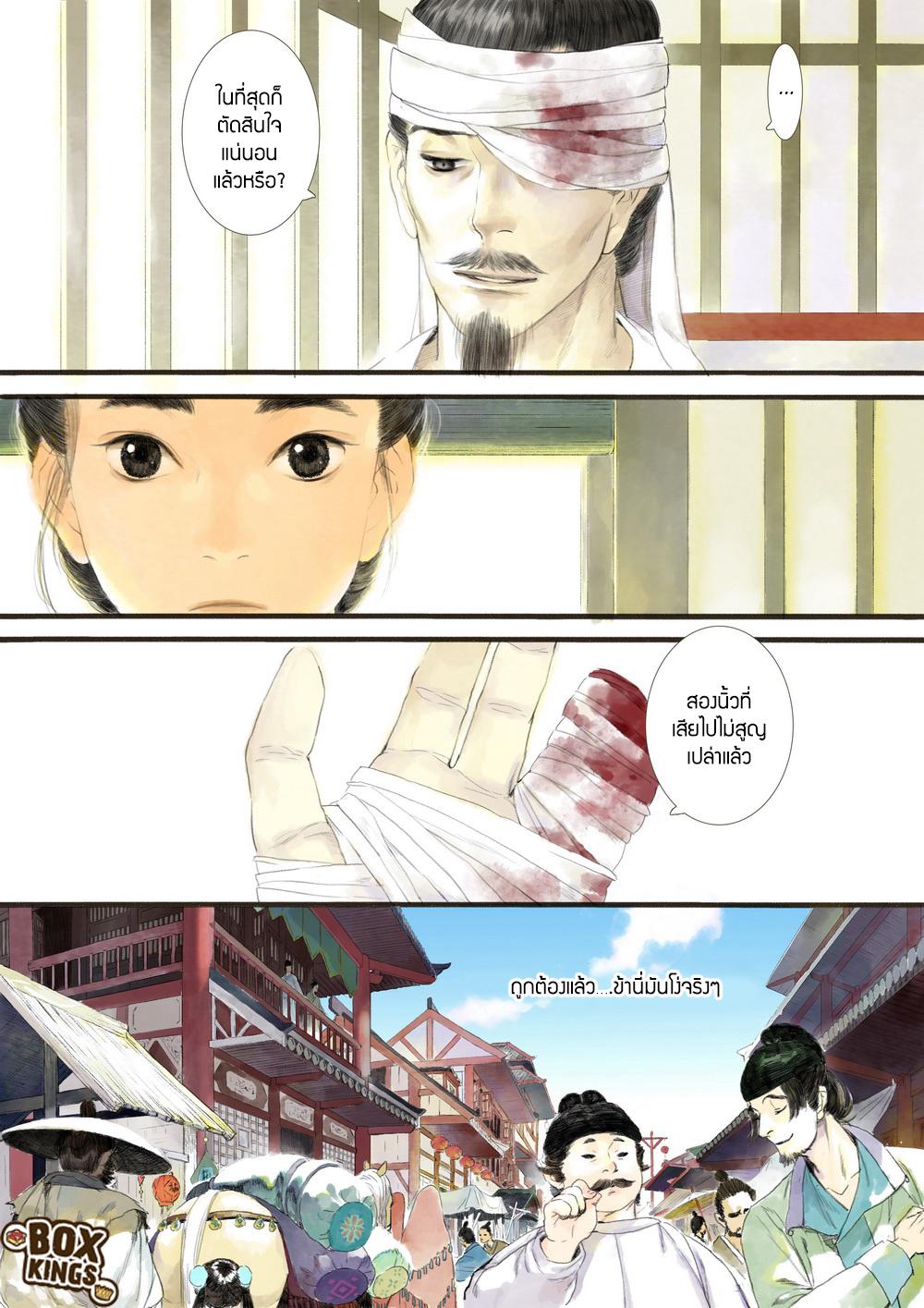 อ่านการ์ตูน Shi Yi Lu 1 ภาพที่ 6