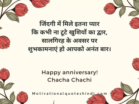 Marriage Anniversary Wishes To Uncle And Aunty In Hindi