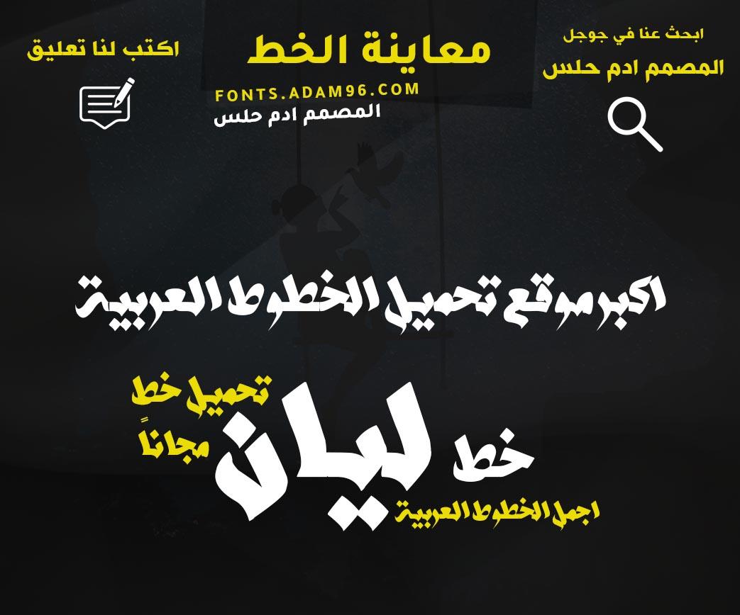 تحميل خط ليان من اروع الخطوط العربية مجاناً Font Layan Regular