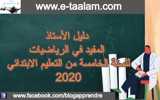 دليل الأستاذ المفيد في الرياضيات للسنة الخامسة من التعليم الابتدائي 2020