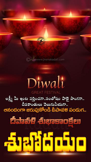 happy diwali telugu greetings, nice telugu diwali quotes wallpapers, happy diwali best wallpapers, good morning sayings in telugu
