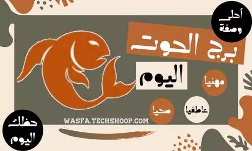 توقعات برج الحوت اليوم 15/1/2021 الجمعة 15 يناير / كانون الثاني 2021