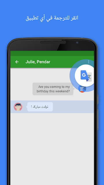 ترجمة جوجل للترجمه من عربي الي انجليزي