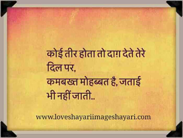 love shayari in hindi for girlfriend 120