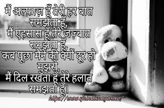 Shayari on love hindi me