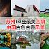 苏州10座最美古镇,中国古色古香风景!