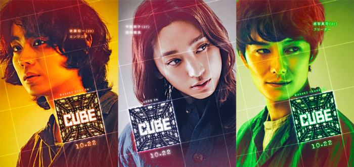 Cube remake film - Yasuhiko Shimizu - reparto posters