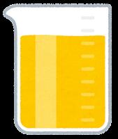 ビーカーに入った液体のイラスト(黄色)