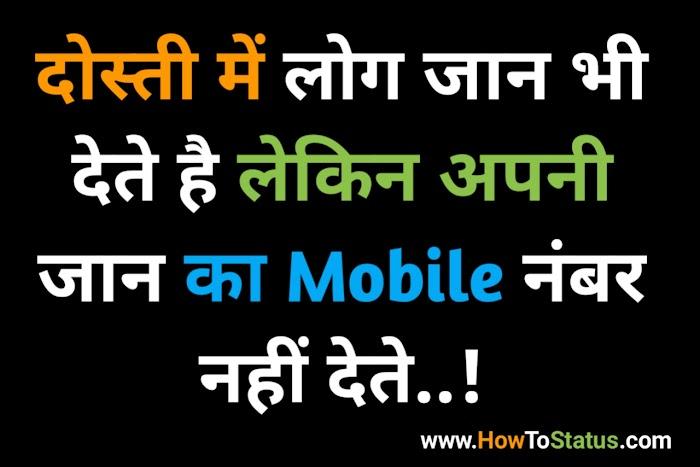 Dosti Hindi Status New Dosti Status in Hindi