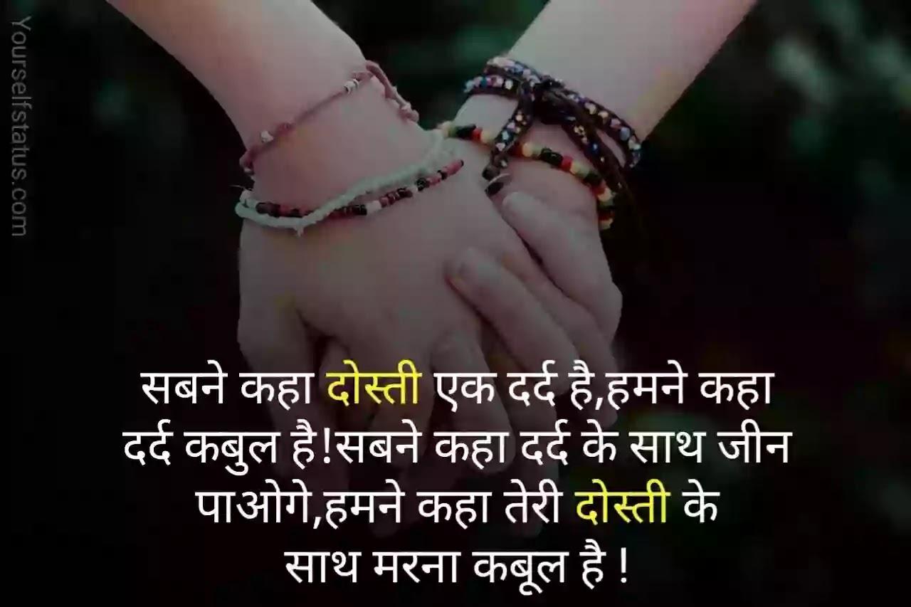 Beautiful-dosti-Shayari