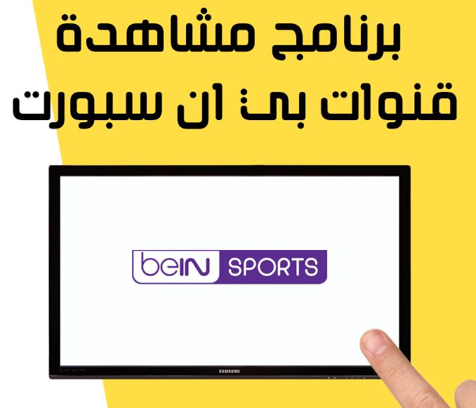 برنامج top tv لمشاهدة قنوات bein sport hd شغالة 100/100