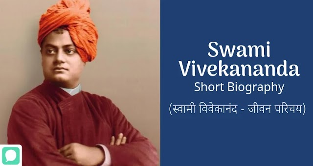 स्वामी विवेकानंद जीवन परिचय - Swami Vivekananda Short Biography In Hindi