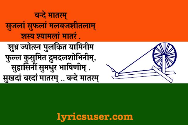 Vande Mataram Lyrics: Bankim Chandra Chattopadhyay   National Anthem