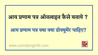 आय प्रमाण पत्र,आय प्रमाण पत्र बनवाने के लिए आवश्यक डॉक्यूमेंट,आय प्रमाण पत्र offline बनवाने का प्रोसेस,आय प्रमाण पत्र के लिए ऑनलाइन आवेदन,आय प्रमाण पत्र online apply,आय प्रमाण पत्र फार्म राजस्थान 2019 , आय प्रमाण पत्र फार्म 1 , आय प्रमाण पत्र फार्म राजस्थान 2019 Pdf , आय प्रमाण पत्र फार्म 4 पेज , Aay Praman Patra Rajasthan 2019 आय प्रमाण पत्र कैसे बनाएं,  आय प्रमाण पत्र,आय प्रमाण पत्र बनवाने के लिए आवश्यक डॉक्यूमेंट,आय प्रमाण पत्र offline बनवाने का प्रोसेस,आय प्रमाण पत्र के लिए ऑनलाइन आवेदन,आय प्रमाण पत्र online apply,आय प्रमाण पत्र फार्म राजस्थान 2019 , आय प्रमाण पत्र फार्म 1 , आय प्रमाण पत्र फार्म राजस्थान 2019 Pdf , आय प्रमाण पत्र फार्म 4 पेज , Aay Praman Patra Rajasthan 2019 आय प्रमाण पत्र कैसे बनाएं, aay praman patra aay pramanpatra download aay praman patra form आय प्रमाण पत्र aay pramanpatra aay praman patra application form aay praman patra apply aay praman patra apply online aay praman patra application aay praman patra apply online mp aay praman patra application status aay praman patra aavedan aay praman patra avedan aay praman patra documents aay praman patra download rajasthan aay praman patra download pdf aay praman patra download cg aay praman patra download pdf mp aay praman patra download pdf bihar aay praman patra delhi aay praman patra download aay praman patra english translation aay praman patra expiry date aay praman patra enquiry aay praman patra in english e district aay praman patra ews aay praman patra e district aay praman patra check e district cg aay praman patra e aay praman patra aay praman patra hindi pdf aay praman patra haryana aay praman patra hindi aay praman patra hindi english translation aay praman patra kya hai aay praman patra kya hota hai aay praman patra form hindi pdf aay praman patra nikalna hai aay praman patra i and k pdf aay praman patra in bihar aay praman patra in hindi aay praman patra image aay praman patra in up aay praman patra i aay praman patra in delhi aay praman patra kaise bhare aay praman patra ke liye appl