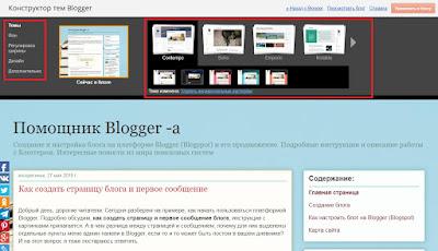Окно настройки темы блога