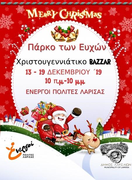 Οι Ενεργοί Πολίτες Λάρισας στο Χριστουγεννιάτικο Πάρκο των Ευχών