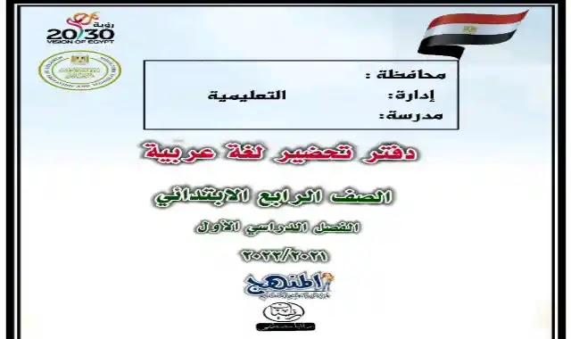 التحضير الالكترونى فى اللغة العربية للصف الرابع الابتدائى الترم الاول 2022 المنهج الجديد