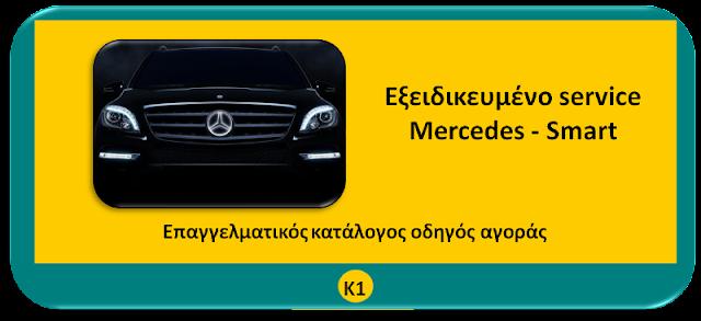 εξειδικευμένα συνεργεια αυτοκινητων service mercedes