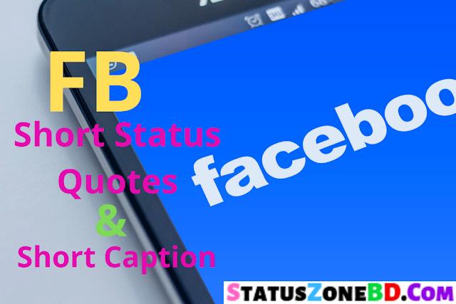 Short Status For Facebook | Bangla Fb Short Status | Short Status Quotes | Fb Short Status Bangla | Short Caption For Fb