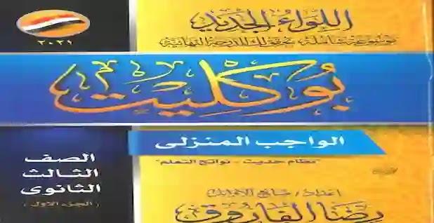 بوكليت اللغة العربية من ملزمة رضا الفاروق للصف الثالث الثانوى2021