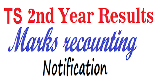 ts ded 2nd year results marks reverification,recounting,revaluation application,last date,ts d.ed 2nd year 2018 results marks recounting application 2018,ts/telangana d.ed 2nd year 2018 results