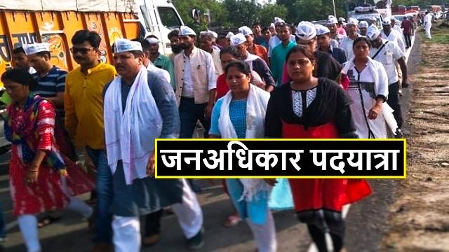 आम सांसद संजय सिंह का जनहित की माँगो को लेकर सहारनपुर से नोएडा तक जन अधिकार पदयात्रा