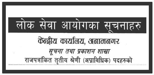 Lok Sewa Aayog Vacancies for Section Officers