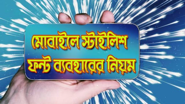 মোবাইলে স্টাইলিশ বাংলা, ইংরেজি ফন্ট ব্যবহার করার নিয়ম। Bangla Stylish Font Download For Picsart & PixelLab Apps.