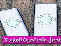 قائمة جميع الهواتف التى ستحصل على تحديث اندرويد 11 مع تحميله بروابط مباشرة