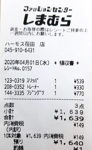 しまむら ハーモス荏田店 2020/4/12 のレシート