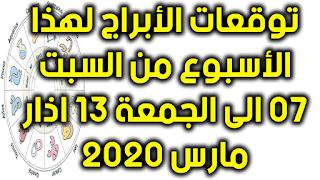 توقعات الأبراج لهذا الأسبوع من السبت 07 الى الجمعة 13 اذار مارس 2020
