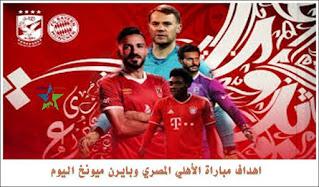 اهداف مباراة الأهلي المصري وبايرن ميونخ اليوم