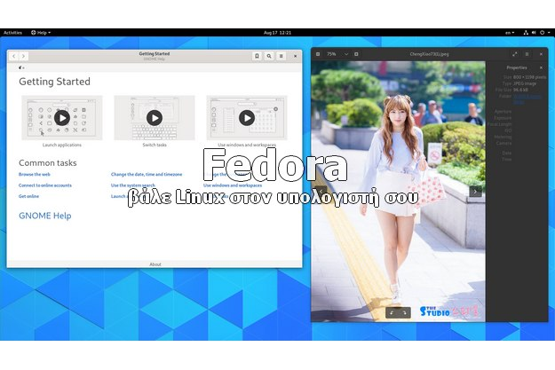 Fedora - Λινουξ στον υπολογιστή σου