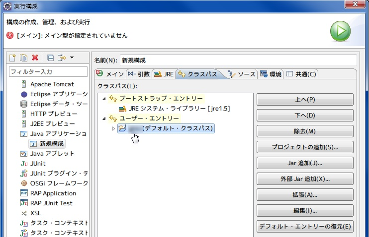 Eclipseで実行可能jarの起動構成が選択できない | Remember The Time