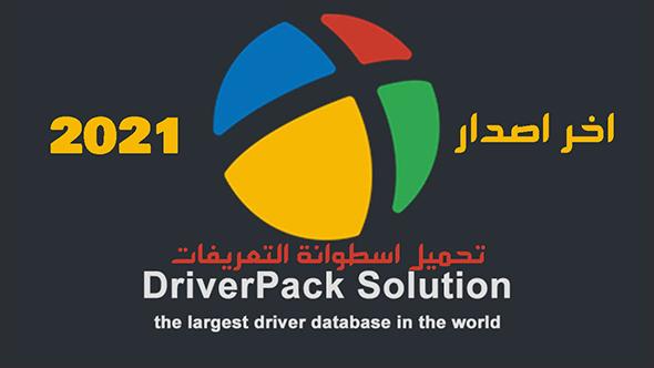 تحميل اسطوانة التعريفات 2021 DriverPack Solution