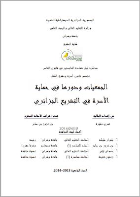 مذكرة ماجستير: الجمعيات ودورها في حماية الأسرة في التشريع الجزائري PDF