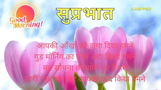 गुड-मॉर्निंग-कोट्स-डाउनलोड | Good-Morning-Image-With-Shayari