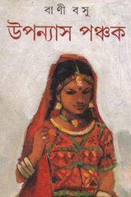 Uponyas Ponchok By Bani Basu