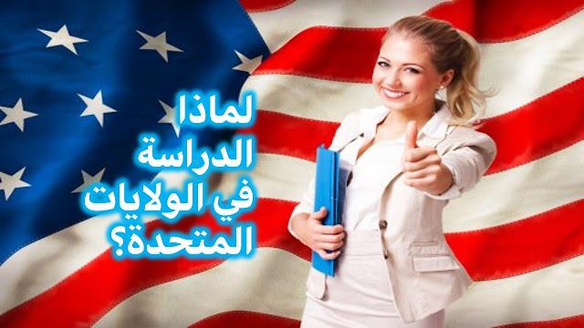 الدراسة في الولايات المتحدة