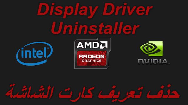 شرح برنامج Display Driver Uninstaller لحذف تعريفات كارت الشاشة بطريقة أمنة