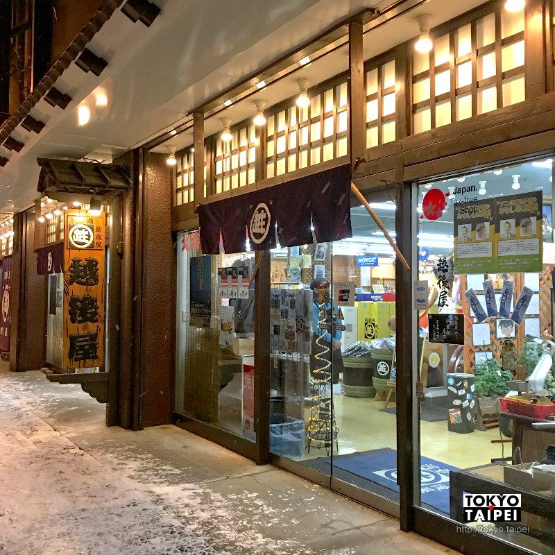 【洞爺湖越後屋】因為《銀魂》木刀而莫名爆紅的溫泉街土產店   TOKYO‧TAIPEI