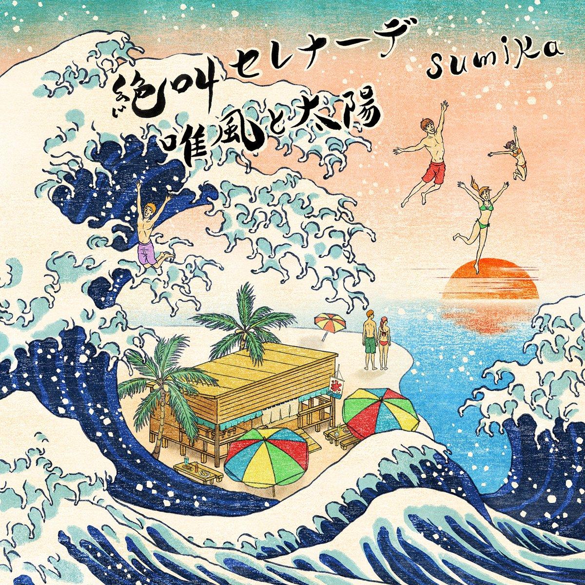 sumika - 絶叫セレナーデ [2020.07.29+AAC+RAR]