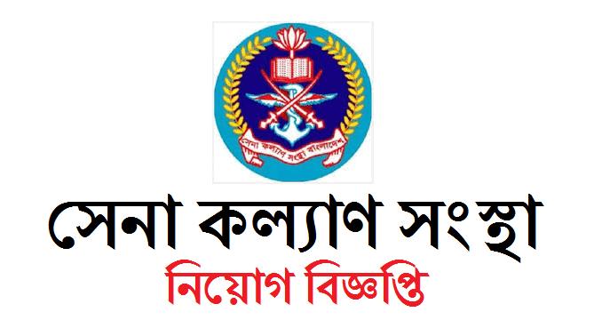 Sena Kalyan Sangstha Job Circular 2021 - সেনা কল্যাণ সংস্থা নিয়োগ