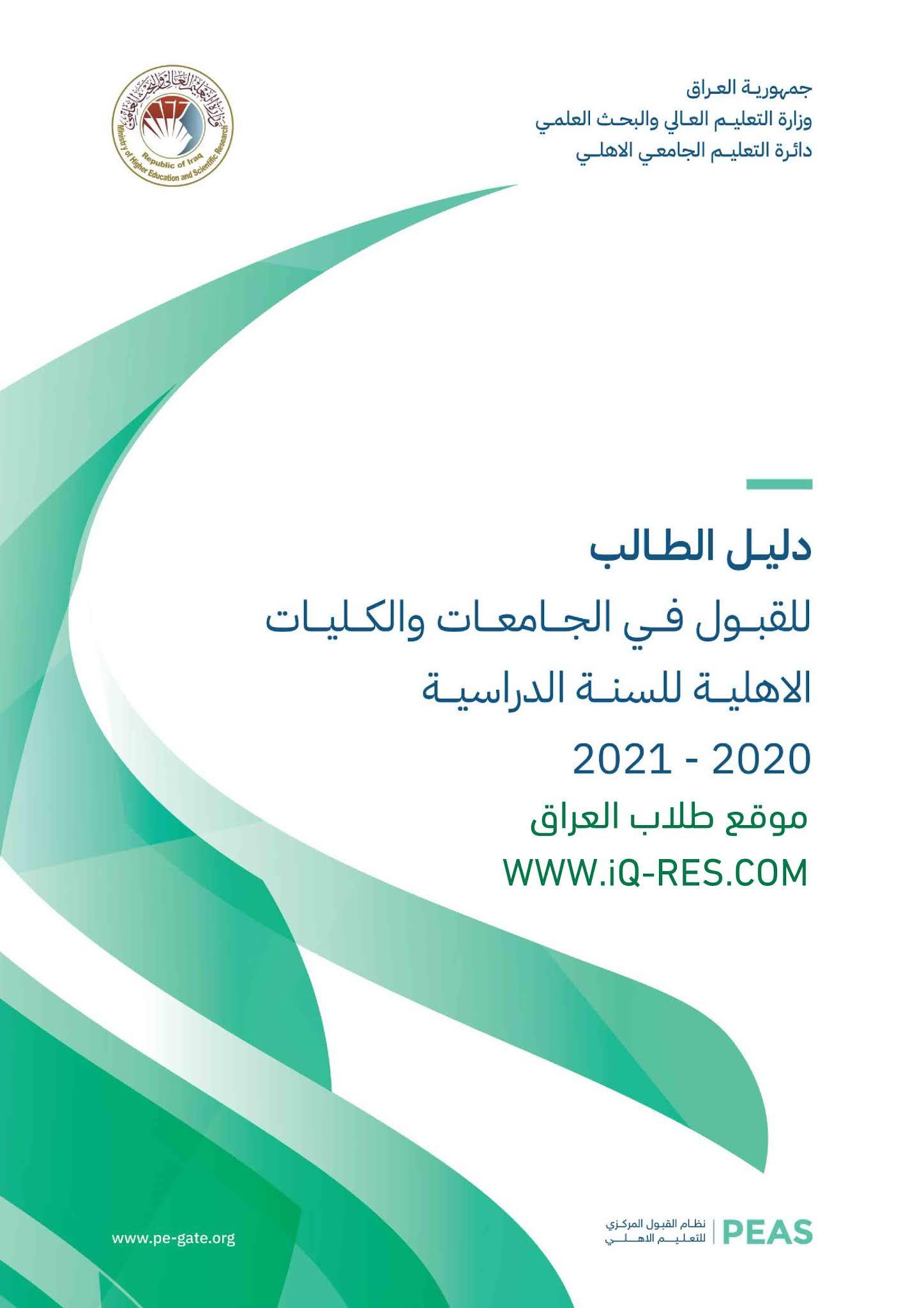 دليل الطالب للقبول في الجامعات والكليات الاهلية 2021-2020 في العراق %25D8%25AF%25D9%2584%25D9%258A%25D9%2584%2B%25D8%25A7%25D9%2584%25D8%25A7%25D9%2587%25D9%2584%25D9%258A