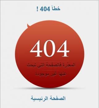 إضافة صفحة الخطأ 404