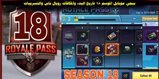 PUBG Mobile Season 18