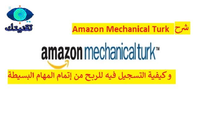 شرح Amazon Mechanical Turk و كيفية التسجيل فيه للربح من إتمام المهام البسيطة