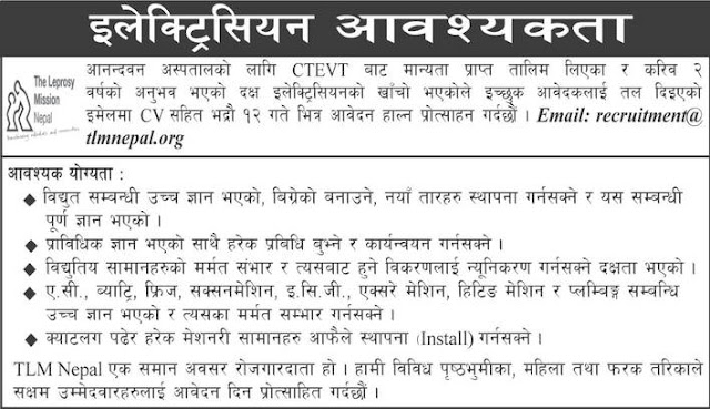 The Leprosy Mission Nepal Vacancy for Electrician