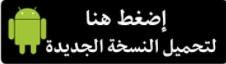 تحميل تطبيق ياسين تيفي Yacine Tv اخر اصدار