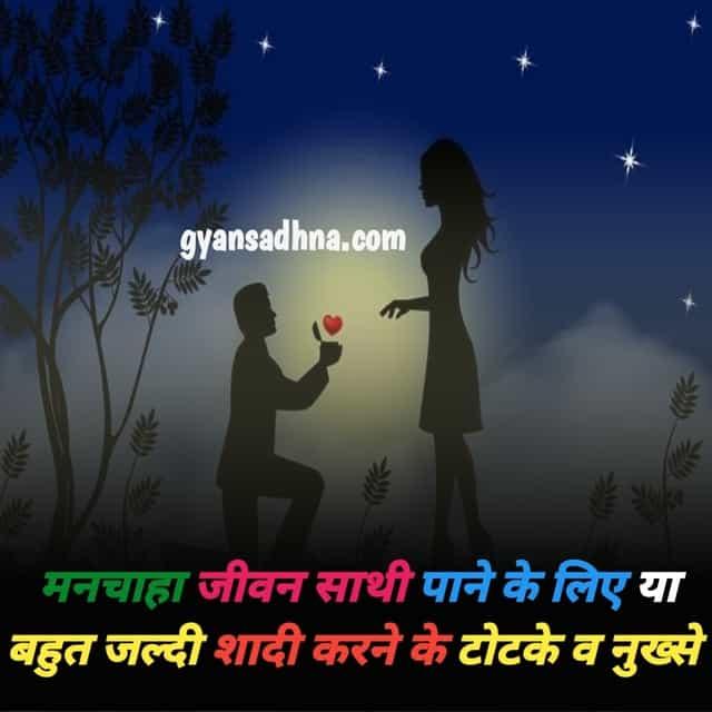 Shadi ke asan upay in hindi